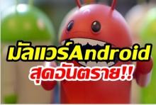 พบมัลแวร์ Android สุดฉลาด จะทำงานเมื่อเซนเซอร์ตรวจจับความเคลื่อนไหวทำงาน!