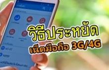 วิธีประหยัดอินเตอร์เน็ตมือถือ 3G 4G (Android)