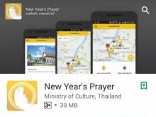 """วธ.จัดทำแอพฯ """"New Year's Prayer"""" คู่มือสวดมนต์ข้ามปี สามารถเช็ควัดที่อยู่ใกล้ในรัศมี 50 กม."""