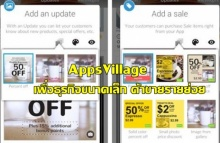 """""""Apps Village""""แอปฯเพื่อธุรกิจขนาดเล็ก-ค้าขายแบบง่ายๆ"""