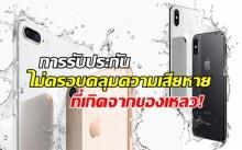 iPhone X และ iPhone 8 / 8 Plus กันน้ำได้แต่ประกันไม่ครอบคลุมความเสียหายที่เกิดจากของเหลว!