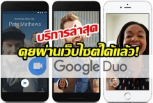 Google Duo คือ อะไร กับบริการล่าสุด คุยผ่านเว็บไซต์ได้แล้ว!