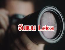 จีนแบน Leica ออกจากการค้นหาบนอินเตอร์เน็ท หลังปล่อยโฆษณาขัดใจรัฐบาล!