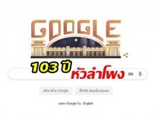Google doodle รูปสถานีรถไฟหัวลำโพง ฉลอง 103 ปี สถานีรถไฟเก่าที่สุดในไทย