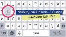 วิธีแก้ปัญหาคีย์บอร์ดสระ ไ เป็นสีเทา หลังอัพเดท iOS 10.2