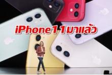 เปิดตัว iPhone 11 มาแทนที่ iPhone XR สเปกแรงขึ้น ในราคาที่ถูกกว่า!