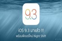iOS 9.3 มาแล้ว !! พร้อมฟีเจอร์ใหม่ Night Shift ใช้งานกลางคืนสบายตามากขึ้น
