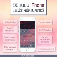 การถนอม iphone และประหยัดแบตเตอรี่