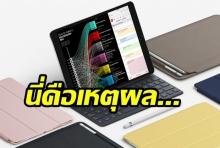 นี่คือเหตุผลที่ iPad Pro 10.5 น่าซื้อกว่า iPad Air 2019!