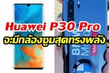 Huawei P30 Pro จะมีกล้องซูมสุดทรงพลัง