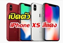 Apple อาจกระตุ้นยอดขายด้วยการเปิดตัว iPhone XS สีแดง