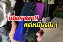 เปิดราคา OPPO F11 Pro ในไทย จอ 6.5 นิ้ว กล้องถ่ายกลางคืนสุดเทพ