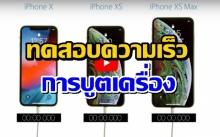 ทดสอบความเร็วการบูตเครื่อง 'iPhone XS' และ 'iPhone XS Max' เทียบกับ 'iPhone X'