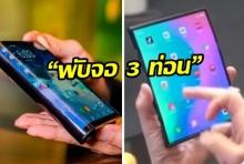 """Xiaomi ปล่อยวิดีโอโชว์สมาร์ตโฟน """"พับจอ 3 ท่อน"""""""