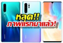 หลุดภาพเรนเดอร์ทางการ Huawei P30 และ P30 Pro กันแบบเต็ม ๆ ทั้ง 3 สี