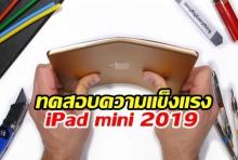 ทดสอบความแข็งแกร่ง iPad mini 2019 : จอหักงอ แต่ยังใช้งานได้(คลิป)