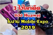 พรีวิว ไฮไลท์เด็ดของ Huawei ในงาน Thailand Mobile Expo 2019