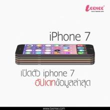 อัพเดทข้อมูล iPhone 7 มีอะไรใหม่บ้าง?