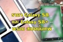 หลุดราคา!! Samsung Galaxy S8 และ Galaxy S8+  พร้อม สเปคขั้นเทพ