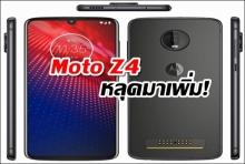 Moto Z4 หลุดเพิ่มเติม!! ภาพเรนเดอร์จากหลายมุมมากยิ่งขึ้น