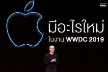"Apple ยุติ ""iTunes"" พร้อมเปิดตัว ""iPadOS"""
