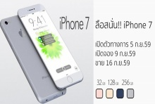 ลือหึ่ง!! สาวกห้ามพลาด iPhone 7 เตรียมวางขาย 16 ก.ย.59