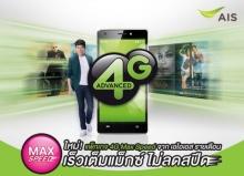 แพ็กเกจ AIS 4G Max Speed เลือกให้ตรงกับการใช้งาน ประหยัดเงินได้