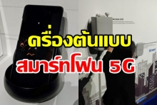 Samsung นำเครื่องต้นแบบสมาร์ทโฟน 5G โชว์ในงาน CES 2019