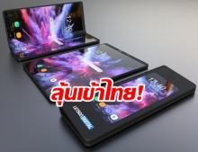 Samsung Galaxy Fold มือถือจอพับได้มีลุ้นเข้าไทย หลังพบผ่านรับรอง กสทช. แล้ว
