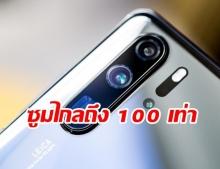 ซูม 50 เท่ามันน้อยไป สมาร์ตโฟนปีหน้าอาจมีระบบซูมไกลถึง 100 เท่า