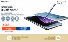 SAMSUNG GALAXY NOTE 7 ลอตแรกในประเทศจีน ประเดิมตลาดแค่รุ่น 4/64GB
