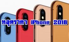 สู้กันไหวไหม!? หลุดราคาต่างประเทศ iPhone ปี 2018 ทั้ง 3 รุ่น
