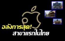 สาวกห้ามพลาด! เผมโฉมครั้งแรก 'แอปเปิลสโตร์' ไอคอนสยามสาขาแรกในไทย