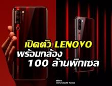 เผยโฉมครั้งแรก Lenovo Z6 Pro ว่าที่เรือธงกล้อง 100 ล้านพิกเซล ก่อนเปิดตัวจริง 23 เมษายนนี้
