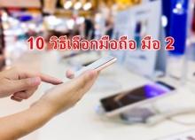 10 วิธีซื้อมือถือ Android มือสองให้ปลอดภัย และคุ้มค่า