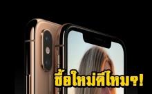 ใช้ iPhone X อยู่แล้ว ควรซื้อ iPhone XS ใหม่หรือไม่?!