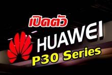Huawei (หัวเว่ย) ประกาศเปิดตัว P30  เป็นทางการ วันที่ 26 มี.ค. ที่กรุงปารีส