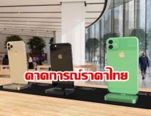 คาดการณ์ราคา iPhone 11, 11 Pro , 11 Pro Max ในไทย เริ่ม 29,900 บาท