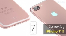 นับถอยหลังสู่วันเปิดตัว iPhone 7 !!คาดหวังอะไรกับไอโฟนรุ่นใหม่ ?