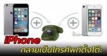 คอนเซ็ปต์ iPhone Home เมื่อ iPhone กลายเป็นโทรศัพท์ตั้งโต๊ะ