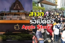 ชมบรรยากาศสาวกApple รอข้ามวันเปิดตัว Apple Store สาขาแรกของไทย