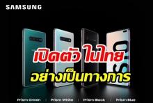 เปิดตัว Samsung Galaxy S10 l S10+ ฉลอง 10 ปี นับจากการเปิดตัว Galaxy รุ่นแรก