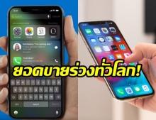 ล้มระนาว! ยอดขาย iPhone ร่วงทั่วโลก ไม่ใช่แค่ประเทศจีนเท่านั้น