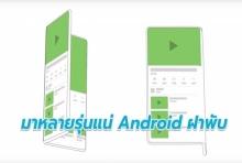 Google ประกาศว่าระบบ Android รองรับ มือถือจอพับ