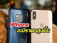 รับได้หรือไม่? iPhone จะมีราคาสูงขึ้นอีก เซ่นสงครามการค้า จีน-สหรัฐ