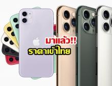 Apple ประกาศราคา iPhone 11 ในไทยเป็นทางการ เริ่ม 24,900 บาท