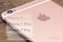 หลุดข่าวลือราคา iPhone 7 รุ่นแพงเหยียบ 47,100 บาท