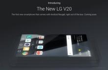 GOOGLE คอนเฟิร์ม LG V20 คือรุ่นแรกที่ได้ ANDROID 7.0 มาจากโรงงาน