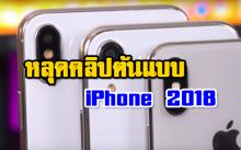 หลุดคลิปต้นแบบ iPhone 2018 ชัดระดับ 4K