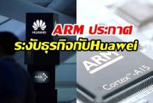 บริษัทชิปเซ็ต ARM ประกาศระงับการทำธุรกิจกับ Huawei ทั้งหมดแล้ว